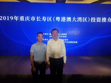 依珞法铝业战略部署大有可为——重庆市长寿区粤港澳大湾区投资推介会
