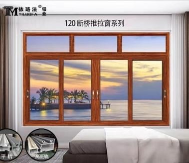 依珞法门窗,给您一个温馨的家!